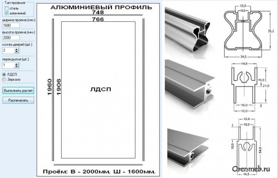 Программа для расчета дверей